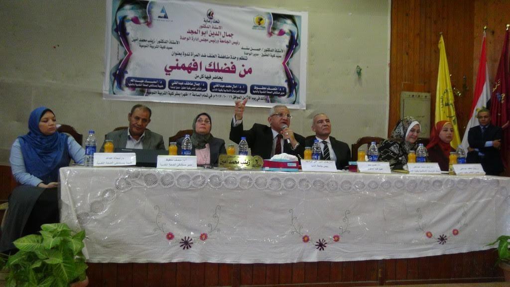 الموروثات المجتمعية سبب اضطهاد المرأة.. جامعة المنيا ترفع شعار «لا للعنف»