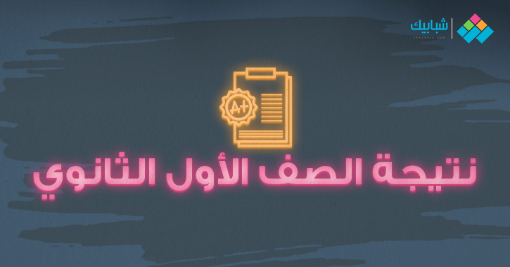نتيجة الصف الأول الثانوي 2019.. موعد ظهور النتيجة
