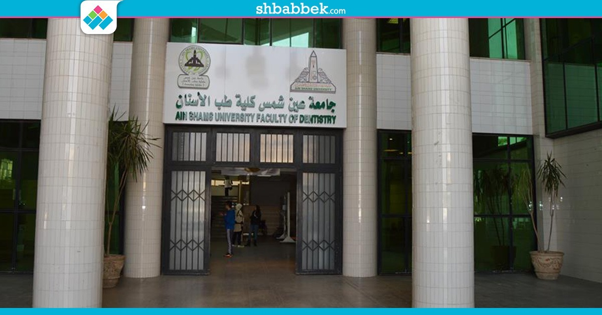 تشكيل اتحاد طلاب أسنان عين شمس بالتعيين