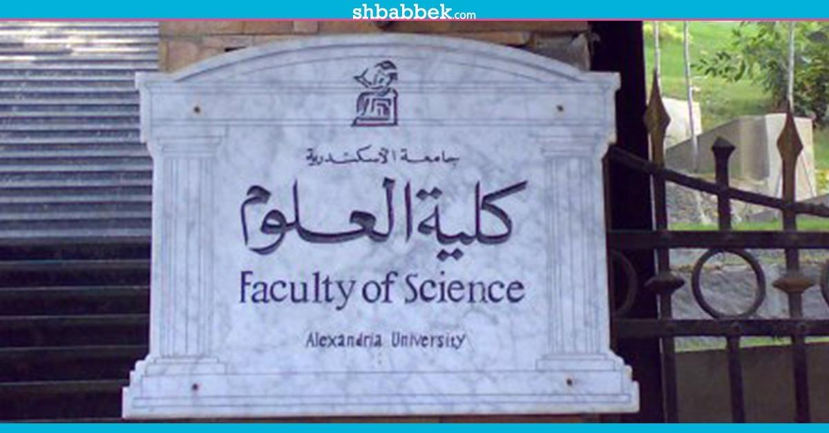 علوم الإسكندرية تفتتح مشروع «كابستون» لتنمية مهارات الطلاب في علوم الأعصاب