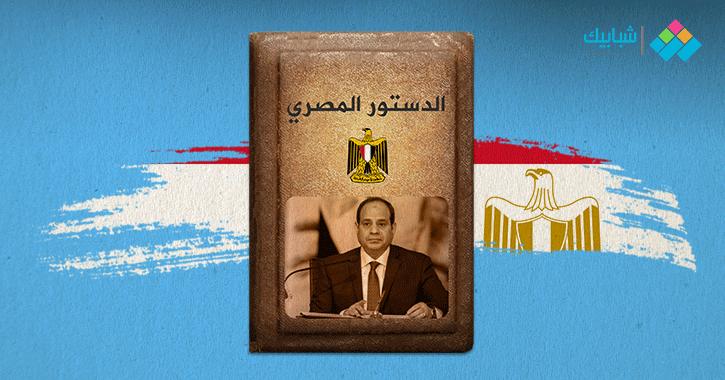 النص الكامل للتعديلات الدستورية المقترحة.. من أجل الرئيس والقضاء و«الشيوخ»
