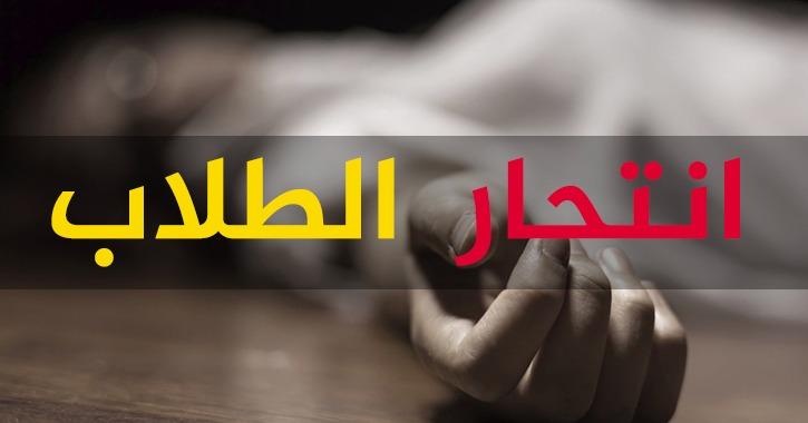 انتحار طالب بكلية الحقوق جامعة الفيوم