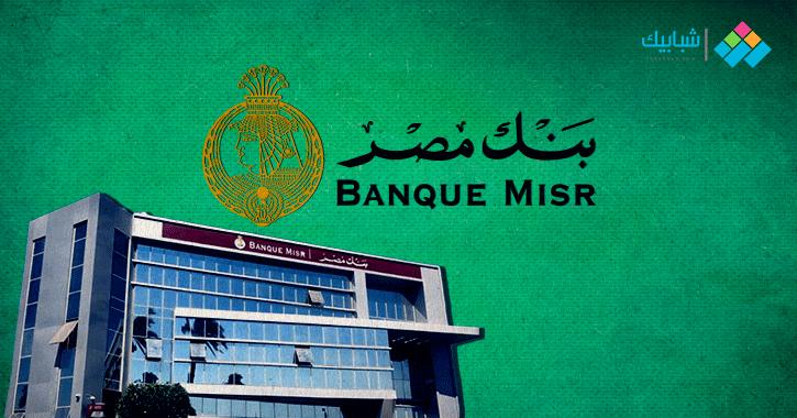 عناوين فروع بنك مصر في الجيزة شبابيك