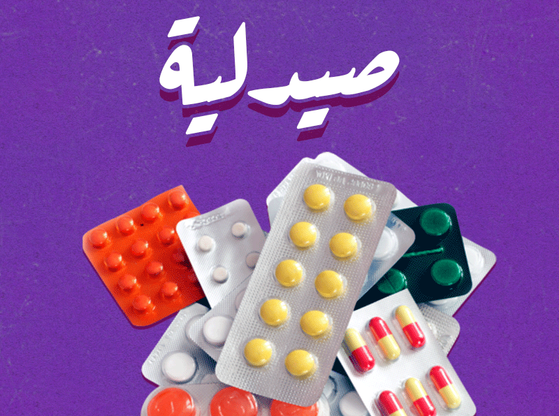 صيدليات مصر