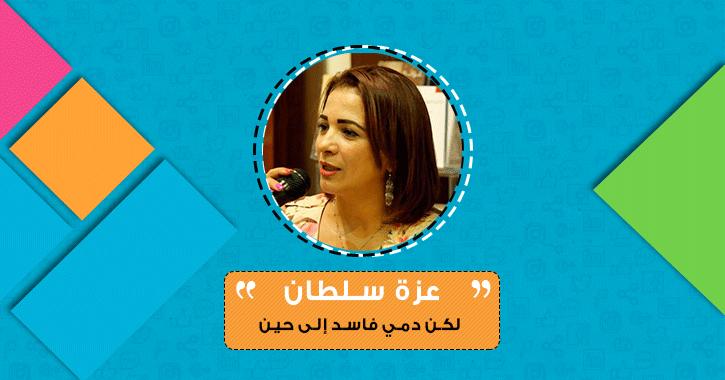 عزة سلطان تكتب: لكن دمي فاسد إلى حين