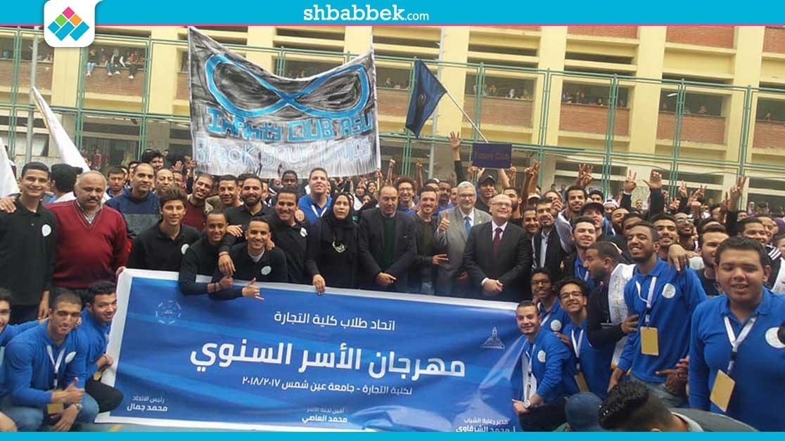 الأسر الطلابية في كلية التجارة جامعة عين شمس.. أقدمها تأسست عام 1977
