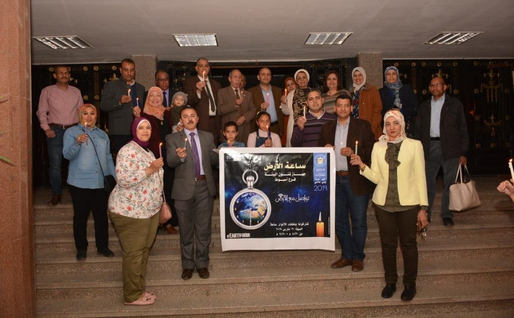 جامعة أسيوط تطفئ الأنوار لمدة ساعة احتفالا بيوم الأرض