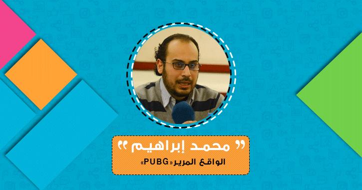 محمد إبراهيم يكتب: الواقع المرير «PUBG»