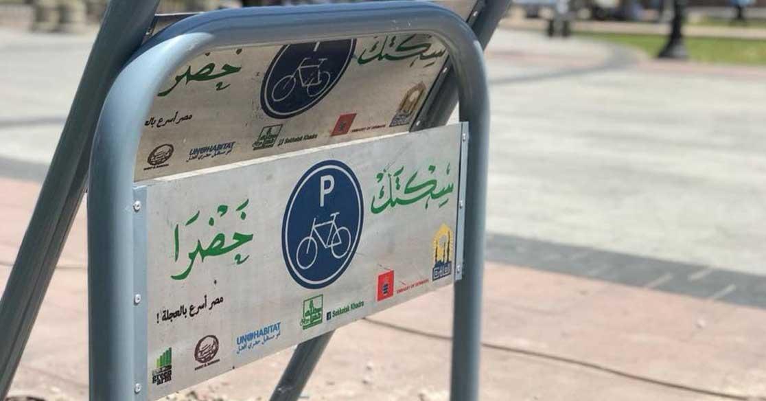 http://shbabbek.com/upload/مصر أسرع بالعجلة.. «سكتك خضرا» تفتح لك طريق الدراجات في القاهرة