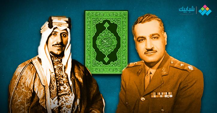 حين توترت العلاقة بين عبد الناصر والسعودية بسبب «تلحين القرآن» في مصر