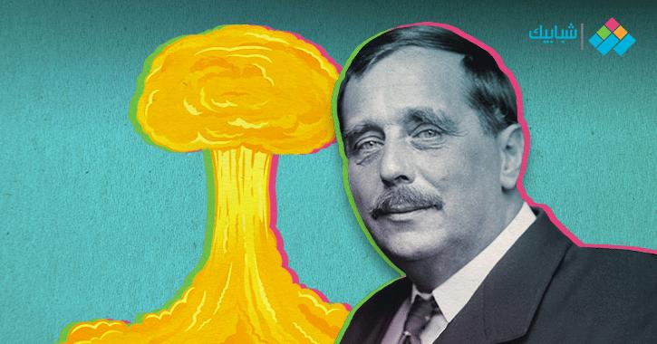 هـ.ج.ويلز.. حكاية الأديب الذي حذّر من القنبلة الذرية فألهم البشر بصنعها