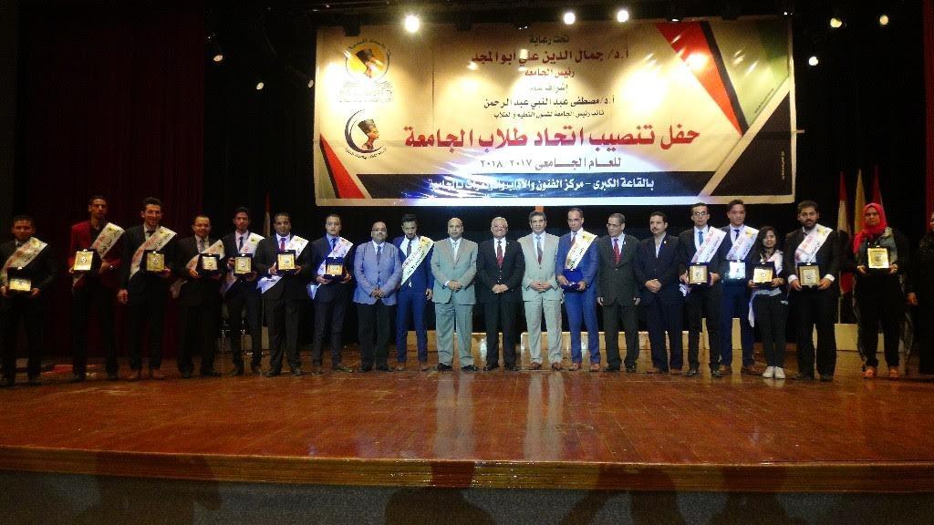 جامعة المنيا تنظم حفلا لتنصيب اتحاد الطلاب «صور»