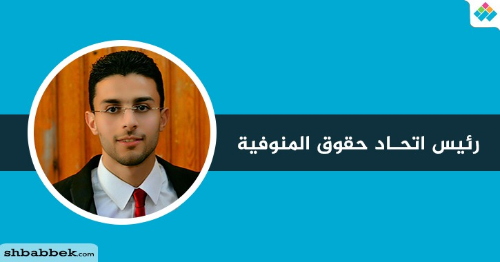 عامر عياد رئيسا لاتحاد طلاب كلية الحقوق جامعة المنوفية