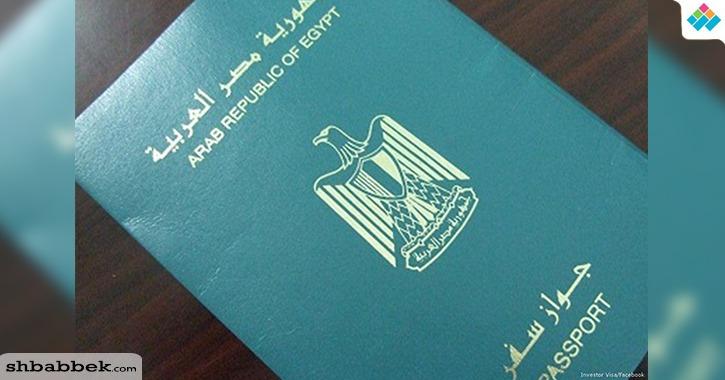 بقرار من وزارة الداخلية.. زيادة رسوم استخراج جوازات السفر الجديدة