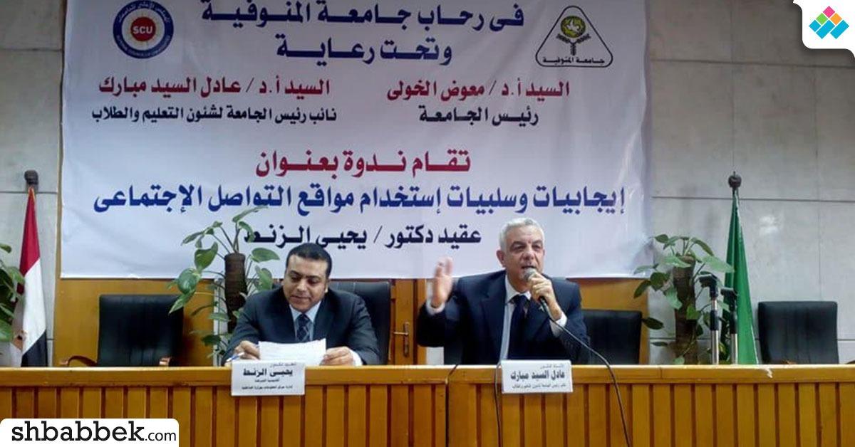 جامعة المنوفية يستعين بوزارة الداخلية للحديث عن سلبيات وإيجابيات مواقع التواصل الاجتماعي