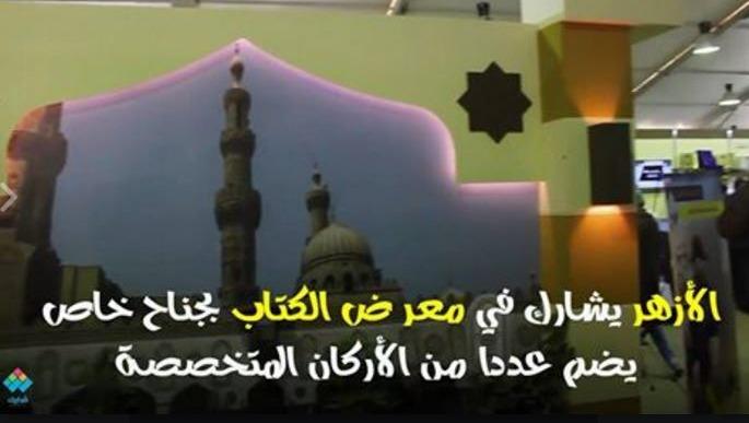 بجناح خاص.. جامعة الأزهر تشارك في معرض الكتاب بمطبوعات تراثية