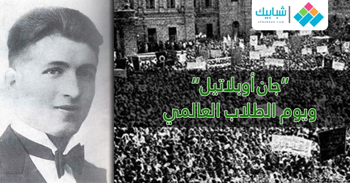 من غير لخبطة.. هو ده الفرق بين يوم الطالب العالمي والمصري