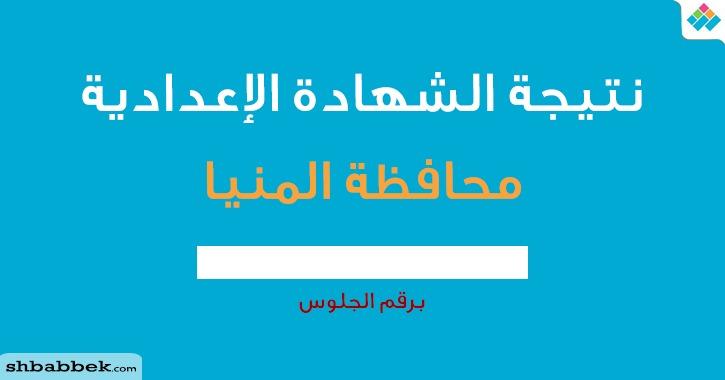 البوابة الالكترونية لمحافظة المنيا.. اعرف نتيجة الشهادة الإعدادية