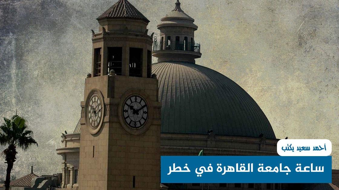 أحمد سعيد يكتب: ساعة جامعة القاهرة فى خطر