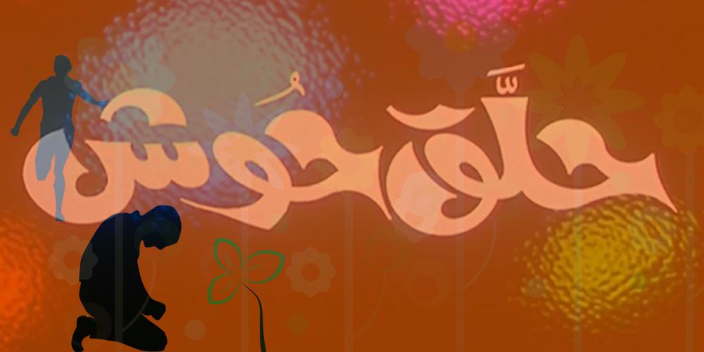 «حلّق على زهرة الشباب».. (مقال)