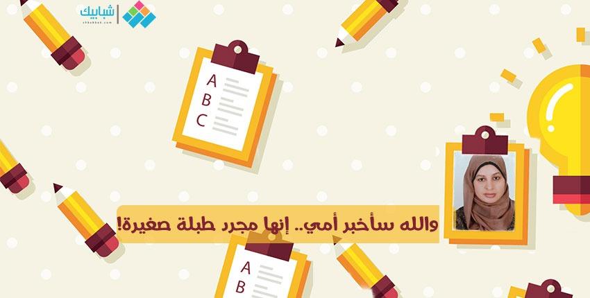 أمينة محمد تكتب: والله سأخبر أمي.. إنها مجرد طبلة صغيرة!