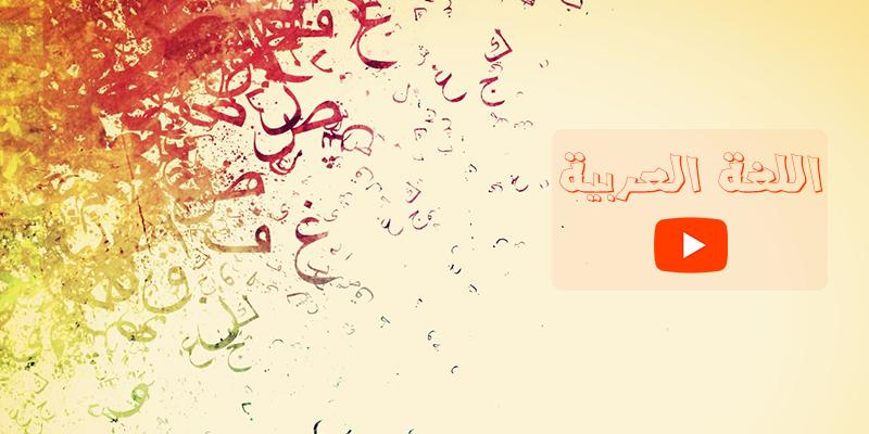 http://shbabbek.com/upload/لطلاب 3 ثانوي.. العربي هيبقى أسهل مع المدرسين دول