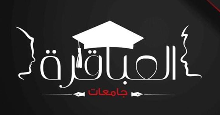 فتح باب التقديم في اختبارات مسابقة العباقرة بجامعة المنيا