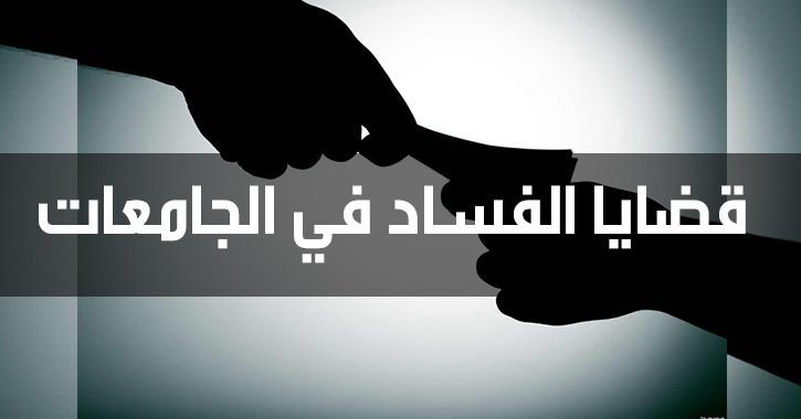 رشوة عميد تجارة حلوان ليست الأولى.. 9 قضايا فساد أخرى في الجامعات