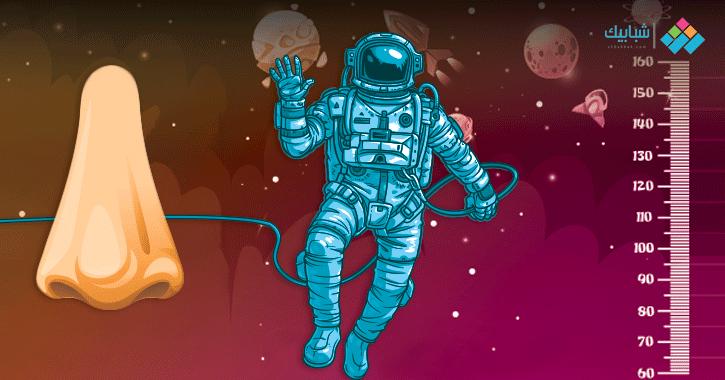هل يفقد رواد الفضاء حاسة الشم ويزداد طول قصار القامة عند السفر؟