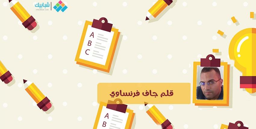 http://shbabbek.com/upload/طاهر عبدالرحمن يكتب: «قلم جاف فرنساوي»