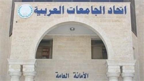 اتحاد الجامعات العربية يتفاوض مع السودان لعودتها للاتحاد