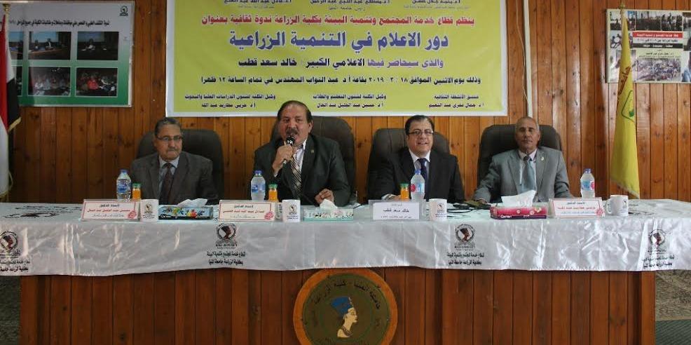 جامعة المنيا تنظم ندوة «دور الإعلام في التنمية الزراعية»