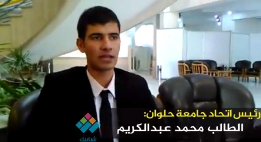 رئيس اتحاد طلاب جامعة حلوان: نسعى للارتقاء بالكليات