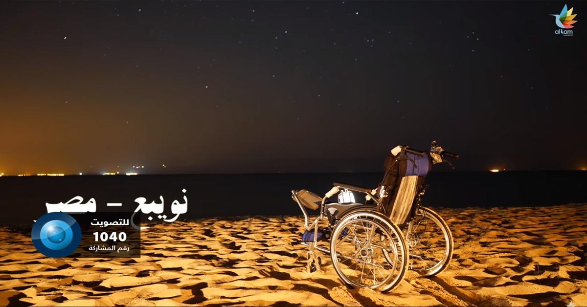 «رحلة كرسي».. فيلم يحكي أسلوب جديد في تقديم المساعدة