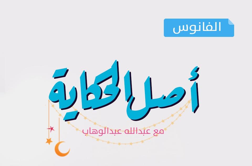 http://shbabbek.com/upload/أصل الحكاية.. قصة الفانوس مع شهر رمضان