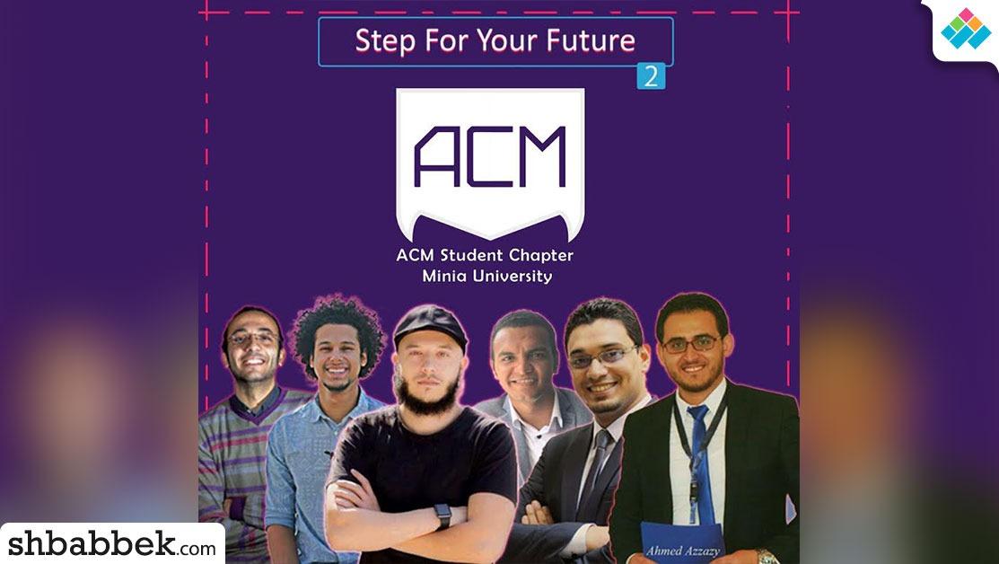 فريق «ACM» يدرب طلاب حاسبات المنيا لتأهيلهم لسوق العمل