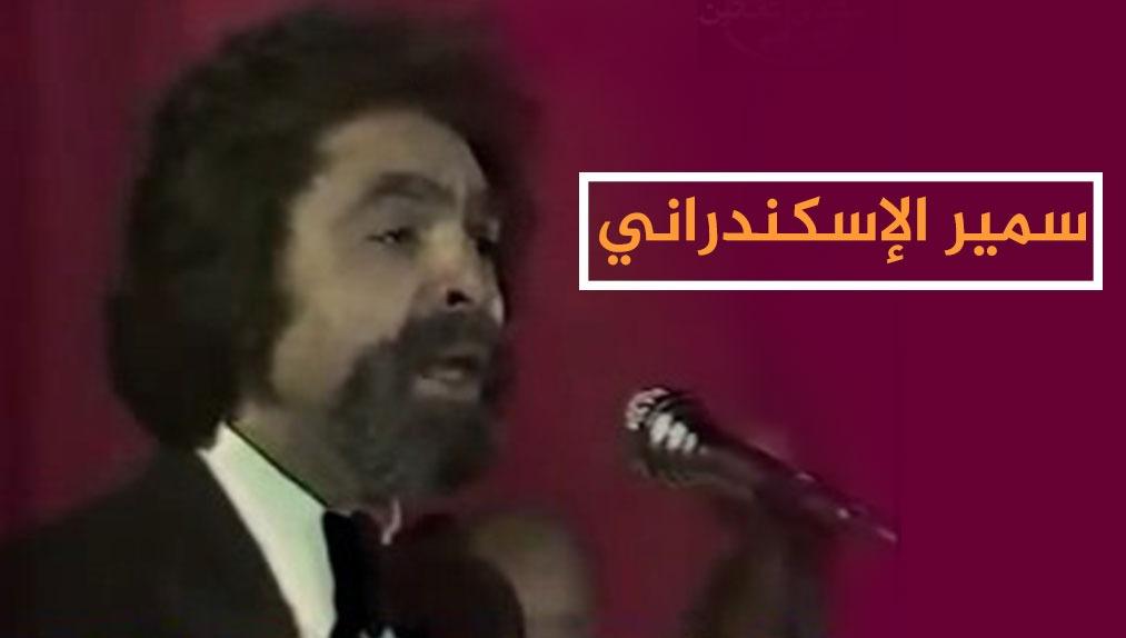 http://shbabbek.com/upload/سمير الإسكندراني.. سافر لروما من أجل بنت الجيران فكشف جواسيس الموساد في القاهرة