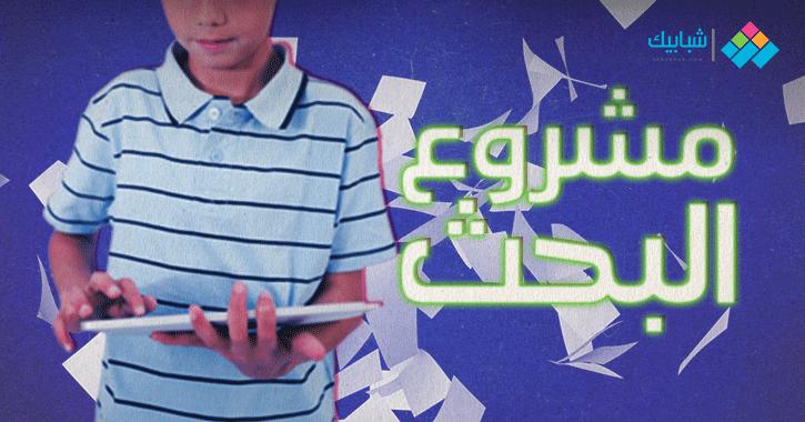 رابط تحميل قوالب الأبحاث من موقع وزارة التربية والتعليم - شبابيك