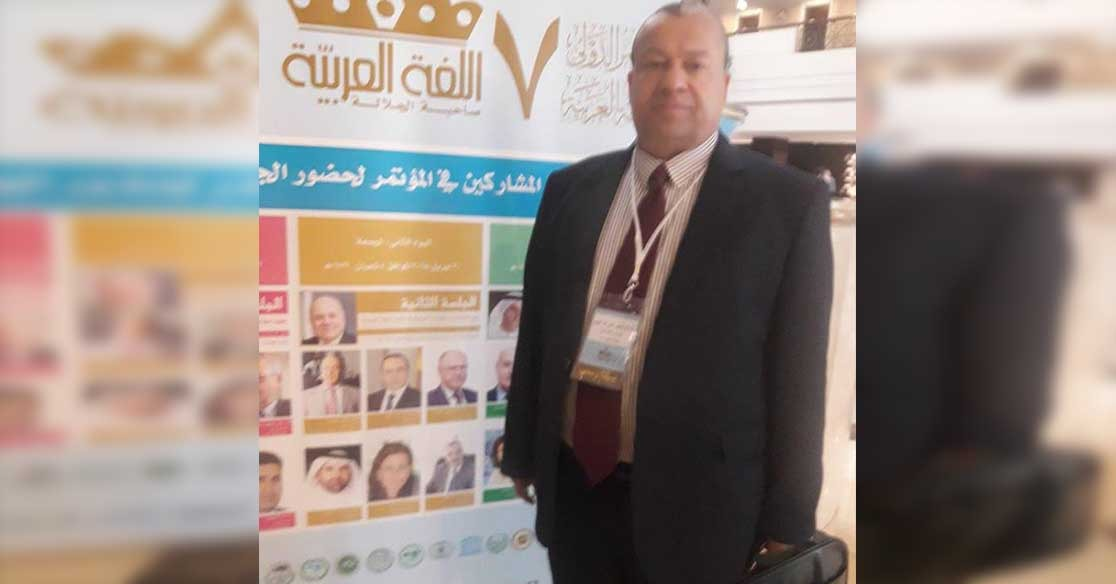 أستاذ بجامعة الزقازيق يفوز بعضوية الجمعية العالمية للغة العربية