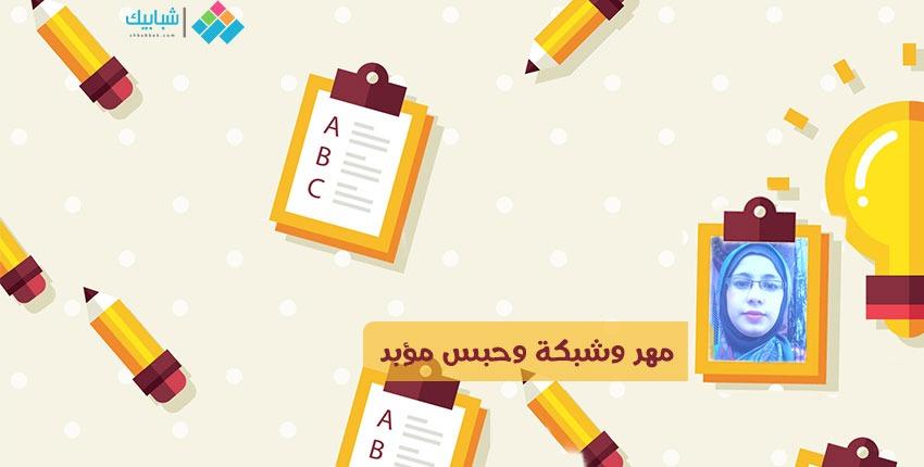 هدير أحمد تكتب: مهر وشبكة وحبس مؤبد