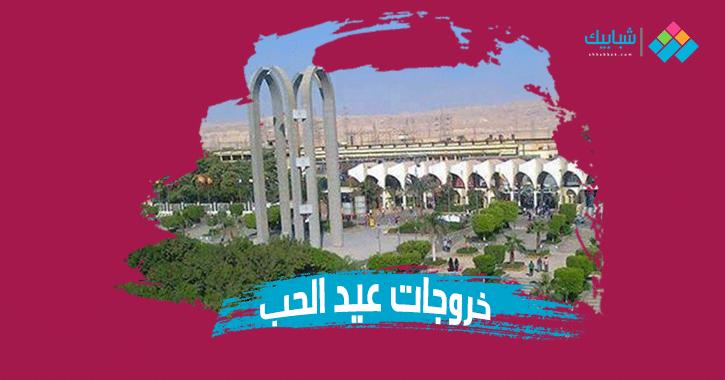 أماكن بجوار جامعة حلوان للاحتفال بعيد الحب