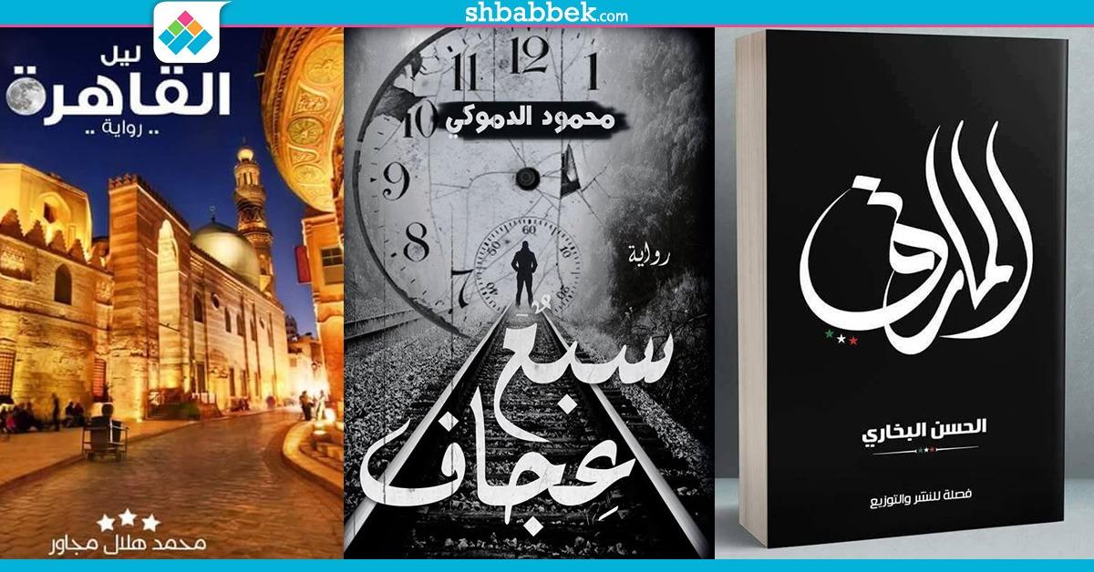 في معرض الكتاب.. 3 روايات لطلاب الأزهر عن رومانسية سوريا والسنين العجاف وليل القاهرة