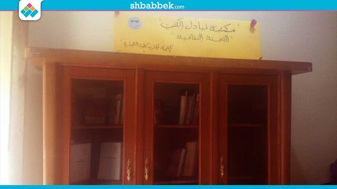 مكتبة تبادل الكتب في «تجارة المنصورة».. اقرأ وخلي غيرك يستفيد