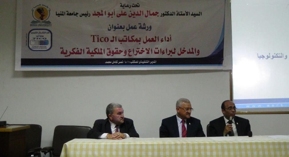 جامعة المنيا تظم ورش عمل عن براءات الاختراع وحقوق الملكية الفكرية
