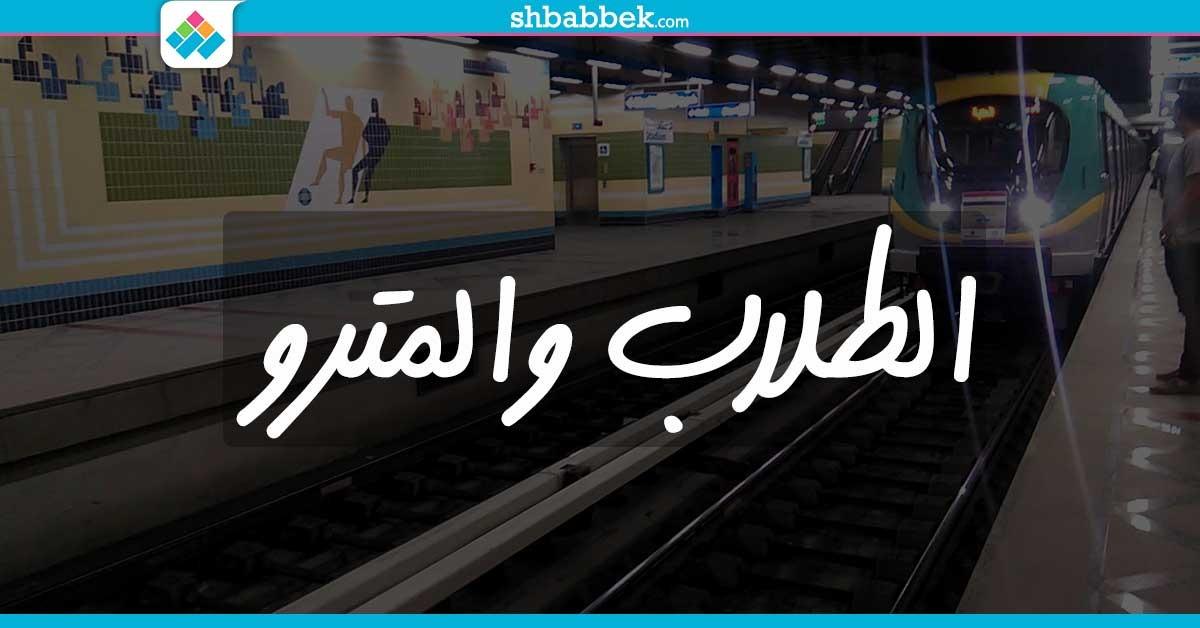 http://shbabbek.com/upload/للطلاب.. خطوات الاشتراك في «المترو» (انفوجراف)
