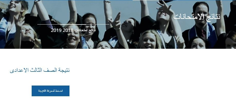 نتيجة الشهادة الإعدادية 2019 بمحافظة الجيزة الآن برقم الجلوس