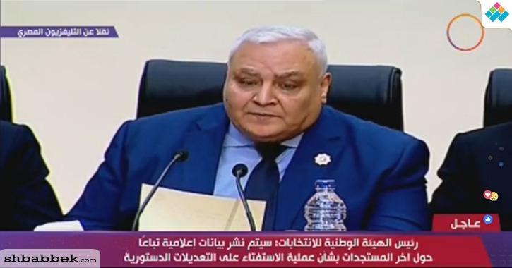 نتيجة الاستفتاء على التعديلات الدستورية.. تصريح رسمي من الهيئة الوطنية للانتخابات