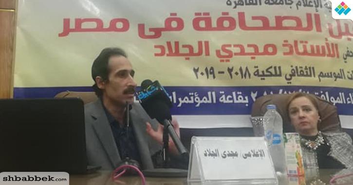 مجدي الجلاد لطلاب إعلام القاهرة: اعتماد الصحفي على معلومات «السوشيال ميديا» كارثة