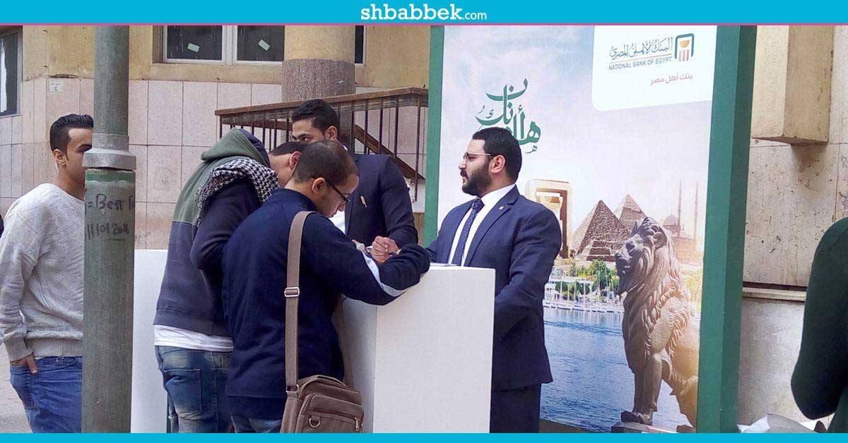 لطلاب حلوان.. استخراج «فيزا» البنك الأهلي المصري بالمجان