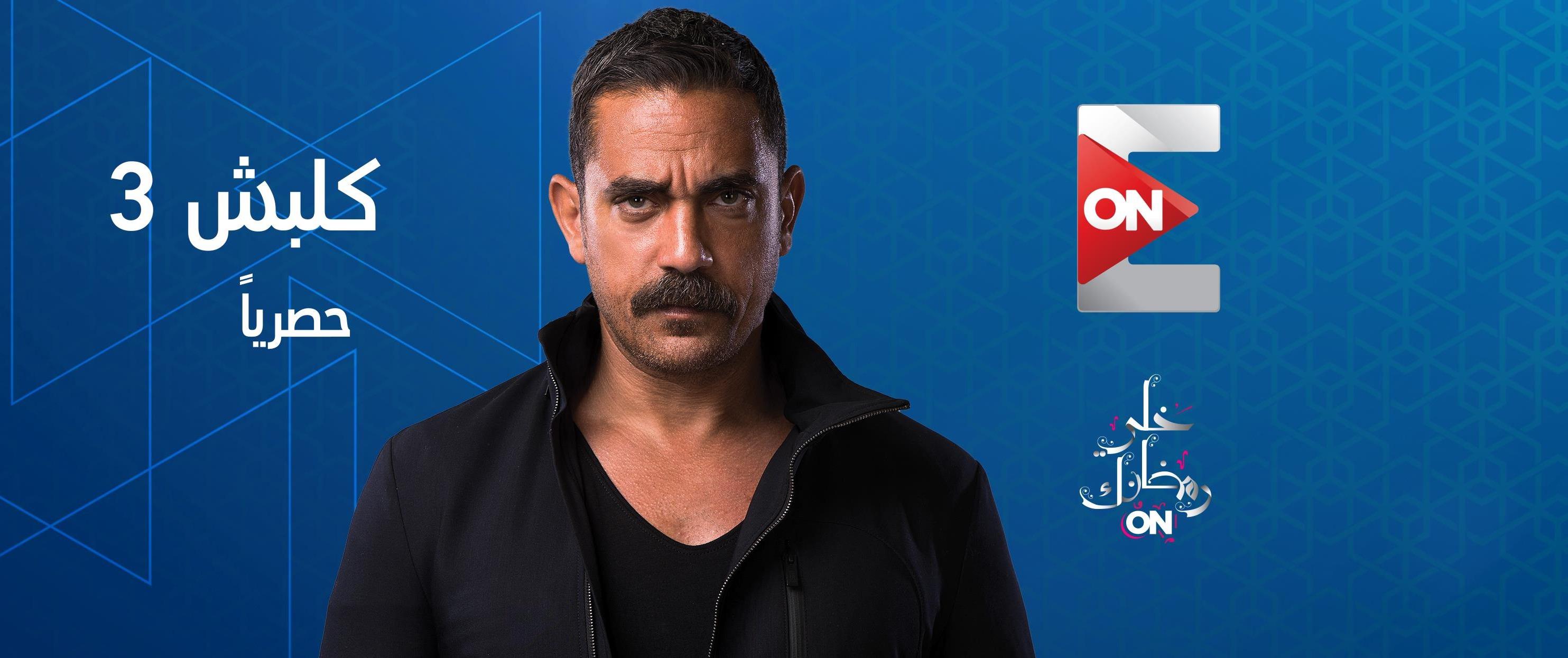 مسلسلات رمضان 2019 على قناة «أون».. بينها آخر أعمال الراحل محمود الجندي